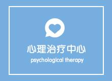 心理治疗中心