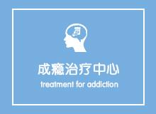 成瘾治疗中心