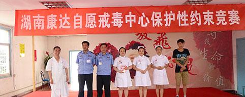 湖南康达自愿戒毒中心开展保护性约束技能竞赛