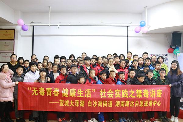 湖南康达自愿戒毒中心联合大泽湖街道开展青少年禁毒知识课堂
