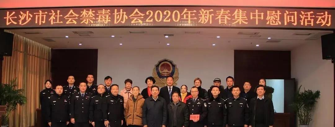 我院任景春同志荣获长沙市社会禁毒协会2019年度帮扶帮教优秀工作人员称号