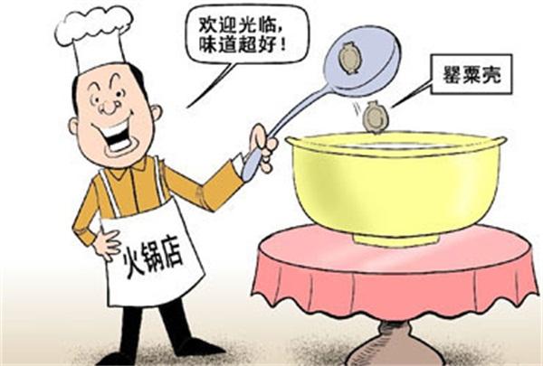 火锅里加罂粟壳会变好吃?
