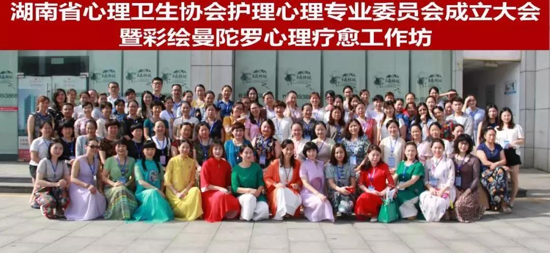 湖南康达受邀参加湖南省心理卫生协会2018年学术年会