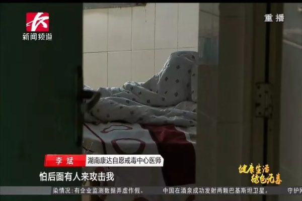"""长沙新闻频道采访康达戒毒医生:每天都和吸毒者展开""""博弈"""""""