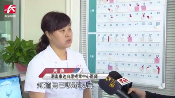政法频道:湖南率先全国开展合成毒品成瘾戒毒疗效评估