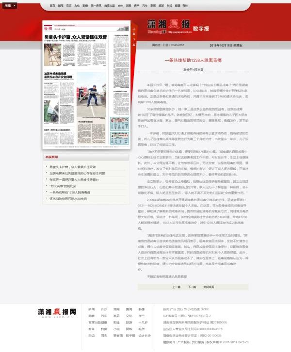 潇湘晨报:一条热线帮助1238人脱离毒瘾
