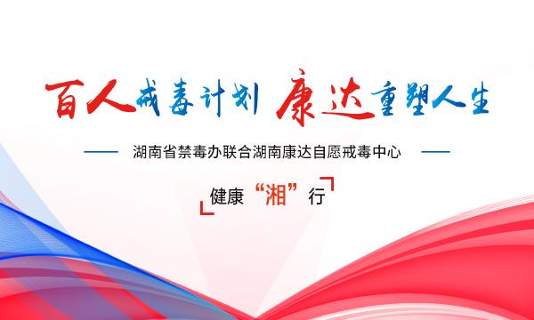 """潇湘晨报:湖南省禁毒办""""百人戒毒计划""""公益救助,面向社会开放戒毒名额"""