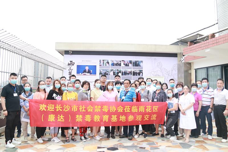 湖南康达自愿戒毒中心积极开展禁毒预防教育活动