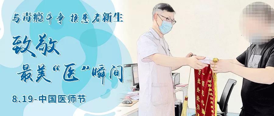 """【致敬医师节】""""我真的很庆幸自己遇到这样的好医师!"""""""