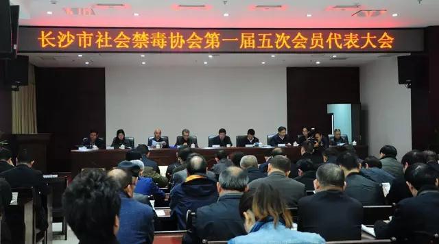 长沙市社会禁毒协代表大会圆满落幕,康达