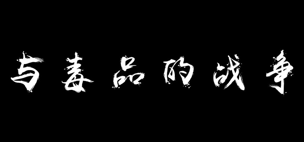 【新京报】毒品侵蚀的乡村:有些农村红白喜