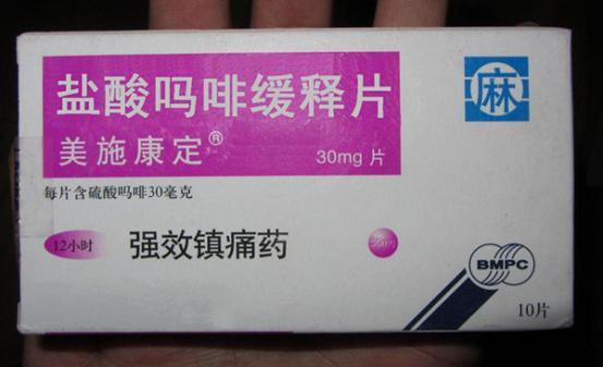 医院为什么要严格管控杜冷丁、吗啡等癌症止痛药的发放?