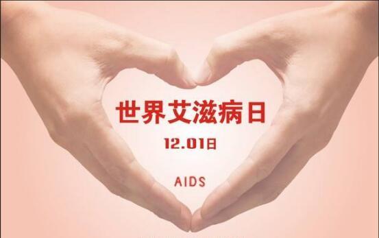 """世界艾滋病日,毒品和艾滋病有着""""不一样""""的关系"""