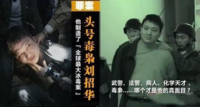 佛系三毒枭之刘招华