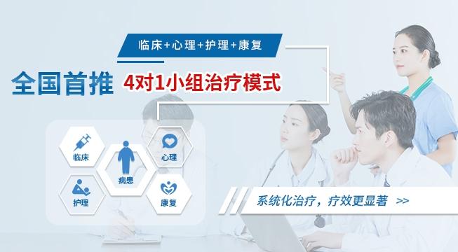 小组治疗banner_看图王.jpg